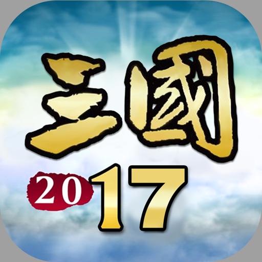 三国2017-重温经典