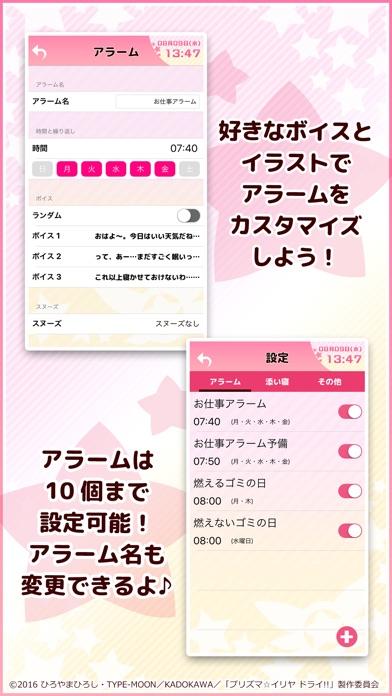 プリズマイリヤ アラーム screenshot1