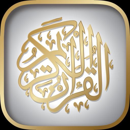 عبد الباسط عبد الصمد القران