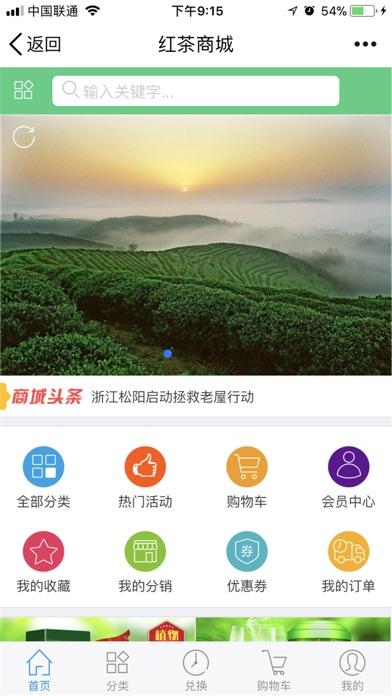 红茶商城 screenshot 1