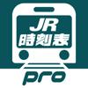デジタル JR時刻表 Pro