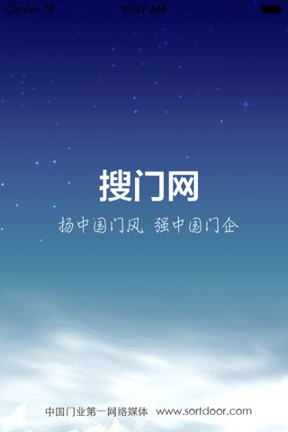 搜门网 screenshot 1
