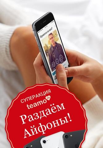 Теамо.ру – знакомства рядом screenshot 1