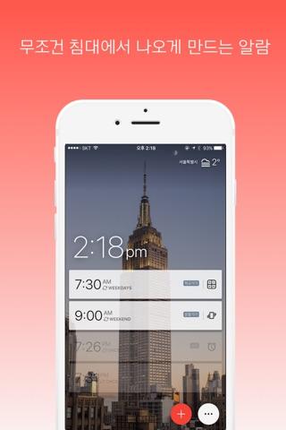 Alarmy Pro - Alarm Clock screenshot 1