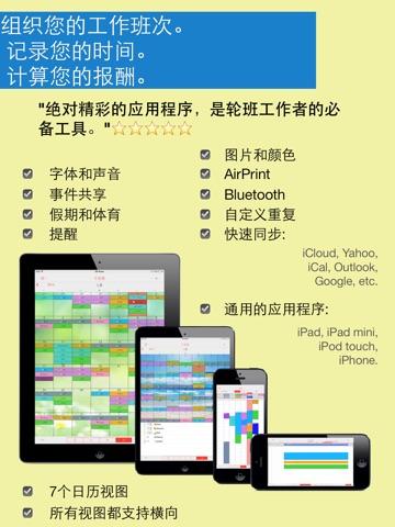 ShiftLife Organizer screenshot 2