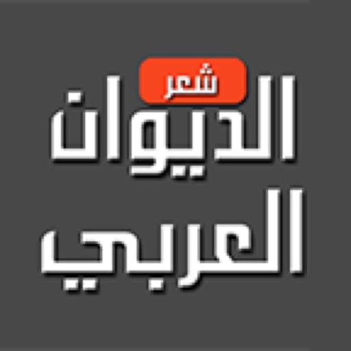 Arabic Divan الديوان العربي