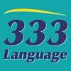 333 Language 技能交友