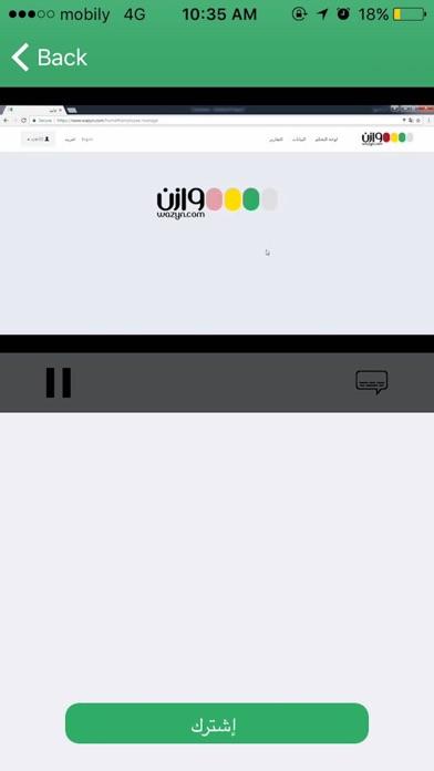 وازن نطاقاتلقطة شاشة3