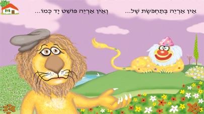 עברית לילדים – HD אין אריות כאלה Screenshot 3