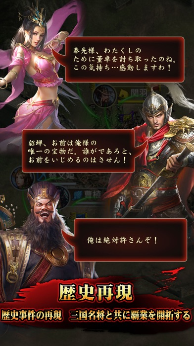 頂上三国 - 本格RPGバトル screenshot1