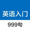 英语入门999句 - 零基础英语学习、初级英语自学