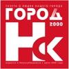 Город Н-ск icon