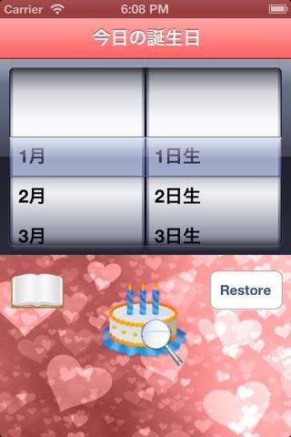 Birthday Today screenshot 1