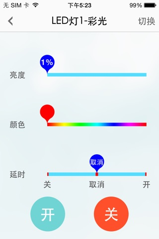 宜居尚雅智能 screenshot 4