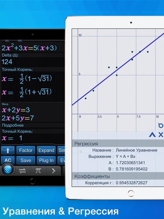 Calculator ∞ - Калькулятор Скриншоты11