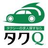 タクシー求人サイトタクQ 入社祝い金付き転職情報