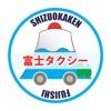 富士タクシー スマートフォン配車