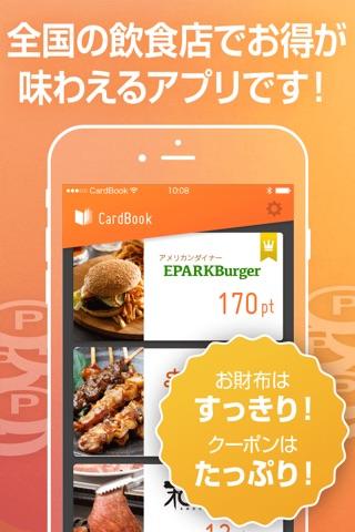 EPARK CardBook-イーパークカードブック- screenshot 1