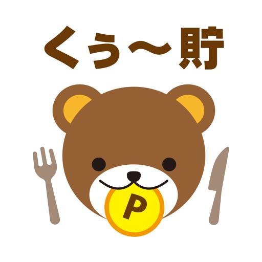 くぅ〜貯/飲食店に行くだけでポイントが貯まる美味しいアプリ