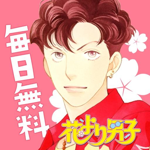 花より男子・花のち晴れ~神尾葉子作品が毎日無料で読めるマンガアプリ~