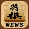 将棋ブログまとめニュース速報