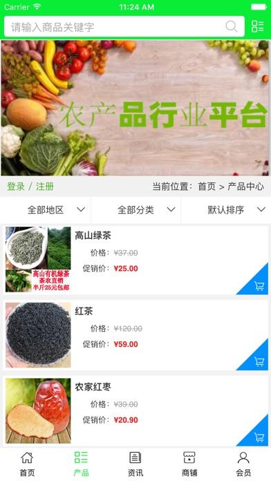 农产品行业平台.屏幕截图2