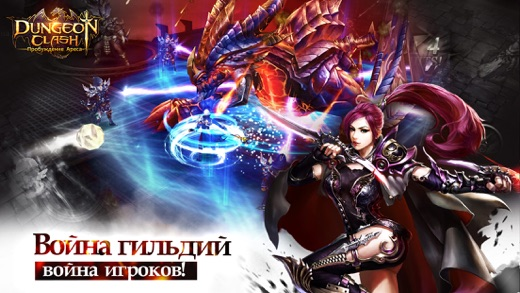 Dungeon Clash:Пробуждение Ареса Screenshot