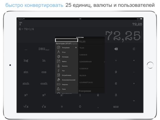 CALC Smart Скриншоты8
