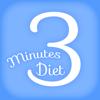 3分ダイエット - 短時間でできるダイエット方法 - HANAUTA INC.