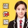 My Teens Photo - Teenage Face Image Maker teenage room theme