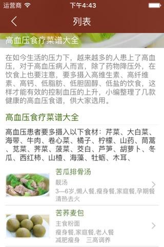 老人食谱 - 保健养生益寿延年 screenshot 4