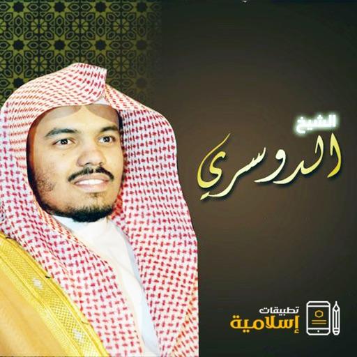Mp3 - ياسرالدوسري - القرآن الكريم