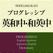 プログレッシブ英和中辞典第5版・和英中辞典第4版【小学館】(ONESWING)