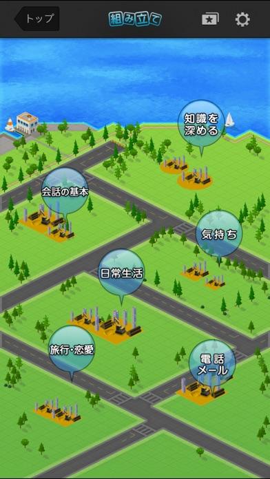 英語組み立てTOWN 日常編 screenshot1
