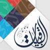 الباقيات أذكار - Azkar AlBaqiyat