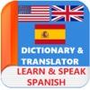 Learn Spanish Speak Spanish Language Free Spanish English Dictionary English Spanish Dictionary Translator dictionary english spanish