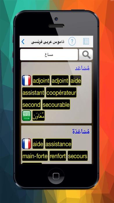 قاموس عربى فرنسي ناطقلقطة شاشة3
