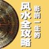 影響一生的風水奧秘 - 秘籍 app free for iPhone/iPad