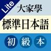 大家學標準日本語:初級本Lite