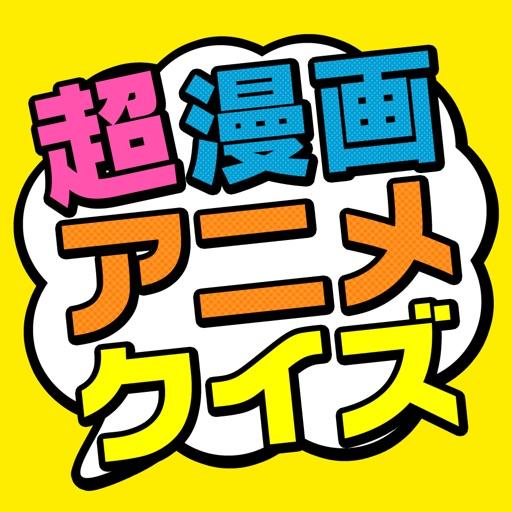超漫画アニメクイズ〜問題数30,000問以上!〜