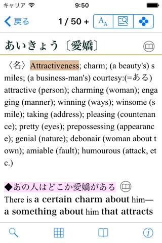 NEW斎藤和英大辞典 screenshot 2