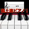 超上達ピアノ!