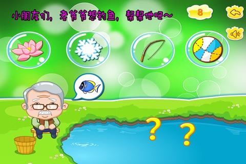 虫虫特工队 早教 儿童游戏 screenshot 4