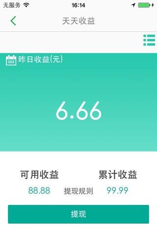 真惠保 screenshot 4