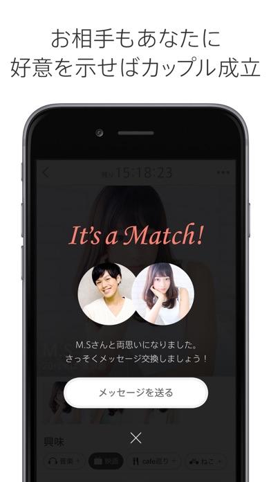 マッチアラーム -毎朝8時に出会いが届く恋愛・婚活マッチングアプリ-スクリーンショット