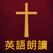 圣经英文朗读有声新译本全集 中英双语字幕 全文英汉词典 The Holy Bible!