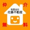 仲介手数料無料大阪の新築戸建や分譲住宅、土地探し 佐藤不動産