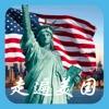 走遍美国-Family Album,U.S.A.新世纪版高清mp3同步字幕