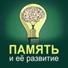 Память и ее развитие. Лучшие курсы и тренинги по развитию памяти