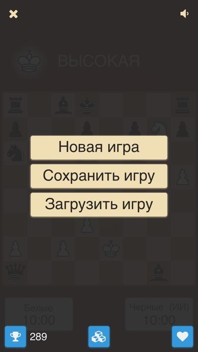 Шахматы премия Screenshot 4